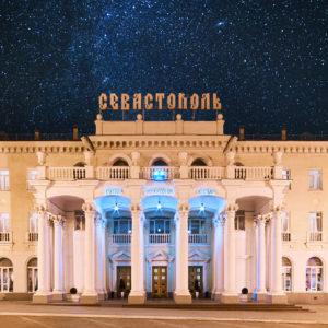 Гостиница «Севастополь» и СПА»